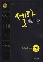 고등수학(하)(개념기본서)(2009)(셀파 해법수학) (2007 개정교육과정)