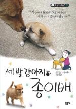 세발강아지 종이배(책 읽는 도서관 03)