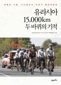 유라시아 15 000km 두 바퀴의 기적