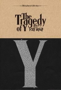 Y의 비극(Ellery Queen Collection)(양장본 HardCover)