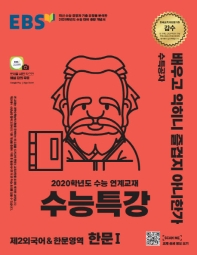 고등 제2외국어&한문영역 한문1(2019)