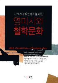 영미시와 철학문화(21세기 문화콘텐츠를 위한)