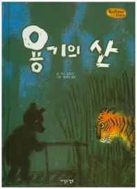 용기의 산(Bedtime Story)(양장본 HardCover)