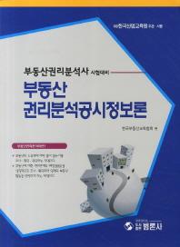 부동산권리분석공시정보론(부동산권리분석사 시험대비)(2011)