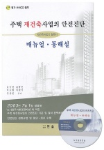 주택 재건축사업의 안전진단 매뉴얼 동해설(CD 1장 포함)