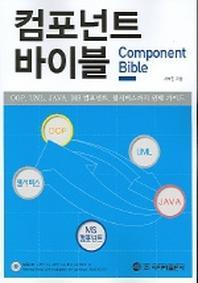 컴포넌트 바이블(CD-ROM 포함)