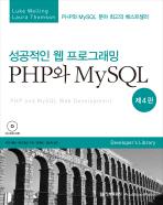 성공적인 웹 프로그래밍: PHP와 MYSQL(CD1장포함)