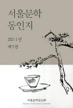 서울문학 동인지. 7(2011)