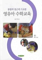 영유아 수학교육(통합적 접근에 기초한)
