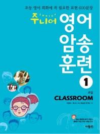 주니어 영어 암송 훈련. 1: Classroom(교실)(CD1장포함)
