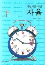 자율(어린이를 위한)(어린이 자기계발 동화 05)