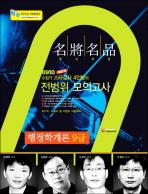 행정학개론(9급)(전범위 모의고사)(명장명품)(2009)(개정판)