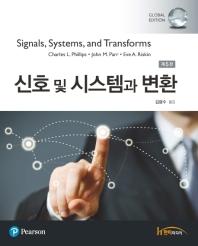 신호 및 시스템과 변환