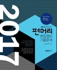 편입영어 기출문제(2017 편입대비)(편머리)