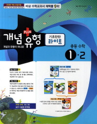 중등 수학 1-2(기초탄탄 라이트)(2014)(개념 플러스 유형)