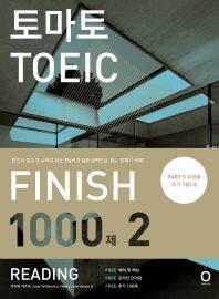 토마토 TOEIC Finish 1000제. 2: Reading