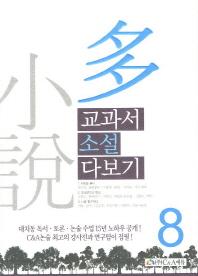교과서 소설 다보기. 8