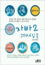 자바 2 JDK 6 입문(클릭하세요)