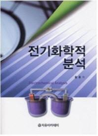 전기화학적 분석