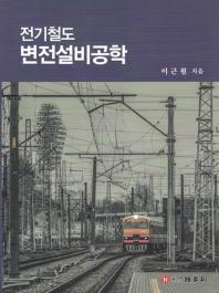 전기철도 변전설비공학