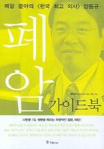 폐암 가이드북(한국인의 7대암 가이드북)