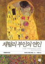 채털리 부인의 연인(현대문화센타 세계고전문학)
