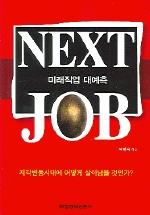 미래직업 대예측(NEXT JOB)