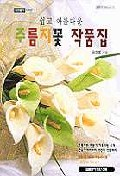 주름지꽃 작품집(쉽고 아름다운)