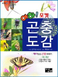 곤충도감(아하 포켓)(포켓북 42)