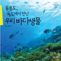 울릉도 독도에서 만난 우리바다생물(과학으로 보는 바다 2)(양장본 HardCover)