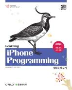 I PHONE PROGRAMMING  제대로 배우기(한빛미디어 모바일 시리즈 7)