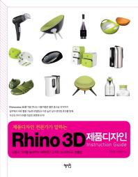 Rhino 3D 제품디자인 Instruction Guide(제품디자인 전문가가 말하는)