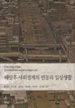 해방후 사회경제의 변동과 일상생활(연세국학총서 104)