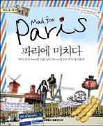 파리에 미치다(MAD FOR PARIS)