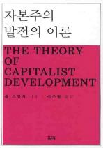 자본주의 발전의 이론