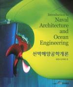 선박해양공학개론