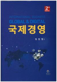 국제경영(2판)(양장본 HardCover)