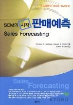 SCM의 시작 판매예측 Sales Forecasting