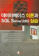 데이터베이스 이론과  SQL SERVER 2005 실습