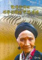 현대중국의 전통문화와 문화접변