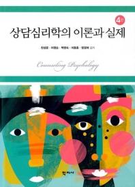 상담심리학의  이론과 실제(4판)(양장본 HardCover)
