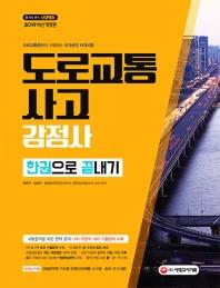 도로교통사고감정사 한권으로 끝내기(2019)(개정판)