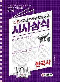 신문으로 공부하는 말랑말랑 시사상식: 한국사(2020)(개정판 3판)