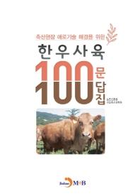 한우사육 100문 100답집(축산현장 애로기술 해결을 위한)