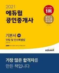민법 및 민사특별법 기본서(공인중개사 1차)(2021)(에듀윌)