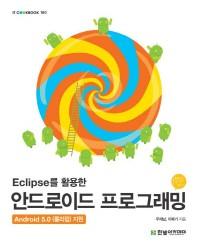 안드로이드 프로그래밍(Eclipse를 활용한)(IT CookBook 180)