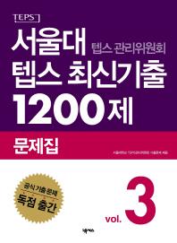 서울대 텝스 관리위원회 텝스 최신기출 1200제 문제집. 3(CD1장포함)