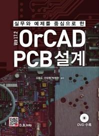 OrCAD PCB 설계(실무와 예제를 중심으로 한)(CD1장포함)
