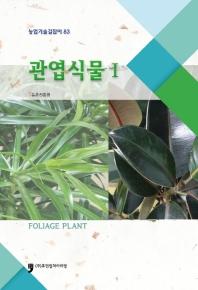 관엽식물. 1