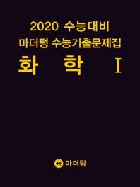 고등 화학1 수능기출문제집(2019)